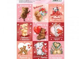 Бумажные наклейки «Время любить», 11 х 16 см