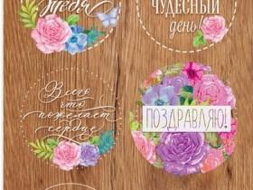 Бумажные наклейки «Нежность», 15*11см