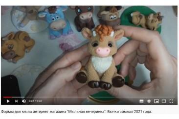 Видеообзор Бычков, символа 2021 года!