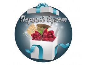 """Набор для создания первого букета """"Тюльпаны"""""""