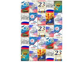 "БИРКИ ""23 Февраля"" (4) 5,5на3,7см"