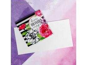 """Мини-открытка """"Всего,что радует сердце"""""""