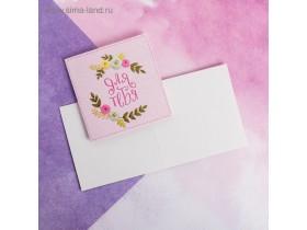 "Мини-открытка ""Для тебя"""