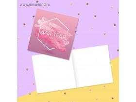 "Мини-открытка ""Для тебя"" геометрия"