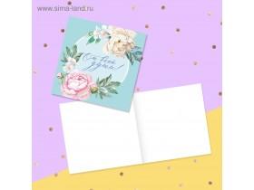 """Мини-открытка """"От всей души"""" цветы"""