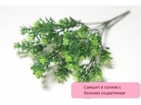 """Зелень """"Самшит в патине с зелёными соцветиями"""""""