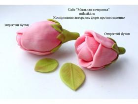 "Форма ""Открытый бутон розы"" 55 гр"