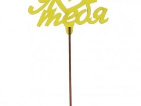 """Топпер """"Я сердце (люблю) тебя"""" из фанеры, 12х7 см, желтый"""