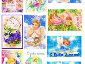 Картинки День ангела