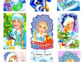 Картинки Снегурочки 1 прямоуг. 5*8 см