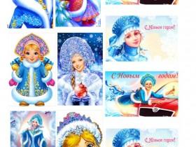 Картинки Снегурочки 2 прямоуг5*8 см