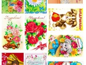 Картинки Поздравляю № 2 (дизайн)