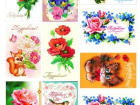 Картинки Поздравляю № 3 (дизайн)