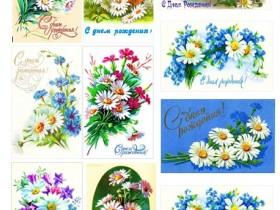 Картинки С днём рожд. ретро ромашки