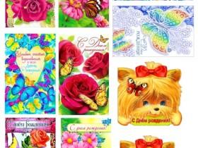Картинки С Днём рождения Бабочки 2 стиль