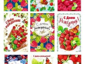 Картинки С Днём рождения ягоды стиль