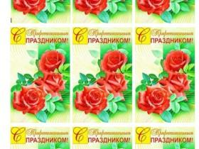 Картинки С проф. праздником (дизайн)