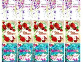 Бирки или наклейки Для мамы № 1 (дизайн)