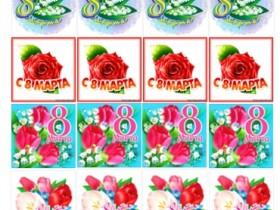 Бирки открытки 8 марта (дизайн)