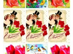 Картинки С 8 марта № 2 (дизайн)