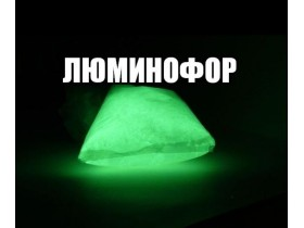 Люминофор (порошок) 5 грамм